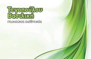 Tegopoulou-Logo