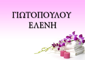 giotopoulou