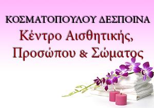 kosmatopoulou-logo