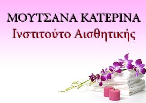 logo-moutsana