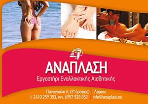 01_anaplasi_logo_final