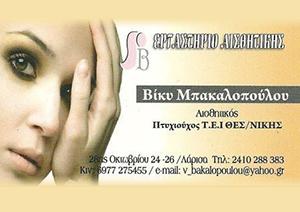 01_bakalopoulou_logo_final