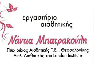 01_batrakouli_logo_final
