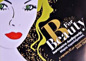 01_bforbeauty_logo_final