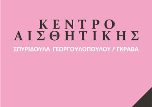 01_georgoulopoulou_logo_final