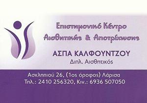 01_kalfountzou_logo_final