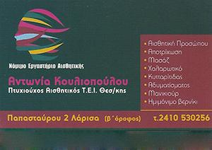 01_kouliopoulou_logo_final