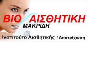 01_makridi_logo_final