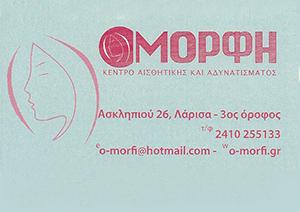 01_thomou_logo_final