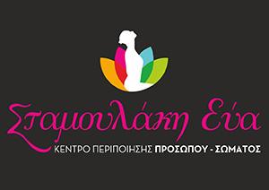 10_stamoulaki_logo_final